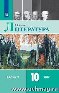 Литература. Русский язык и литература. 10 класс. Учебник в 2-х частях. Базовый уровень