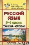 Русский язык. 2-4 классы: сочинения и изложения