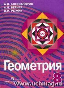 Учебник по геометрии 8 класс углубленное изучение
