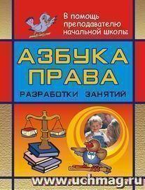 Азбука права: разработки занятий в начальной школе