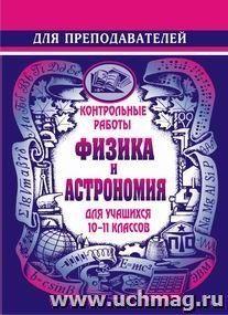 Контр. работы по физике и астрономии. 10-11 кл