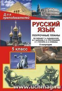 русский язык 7 класс баранов ладыженская сочинения