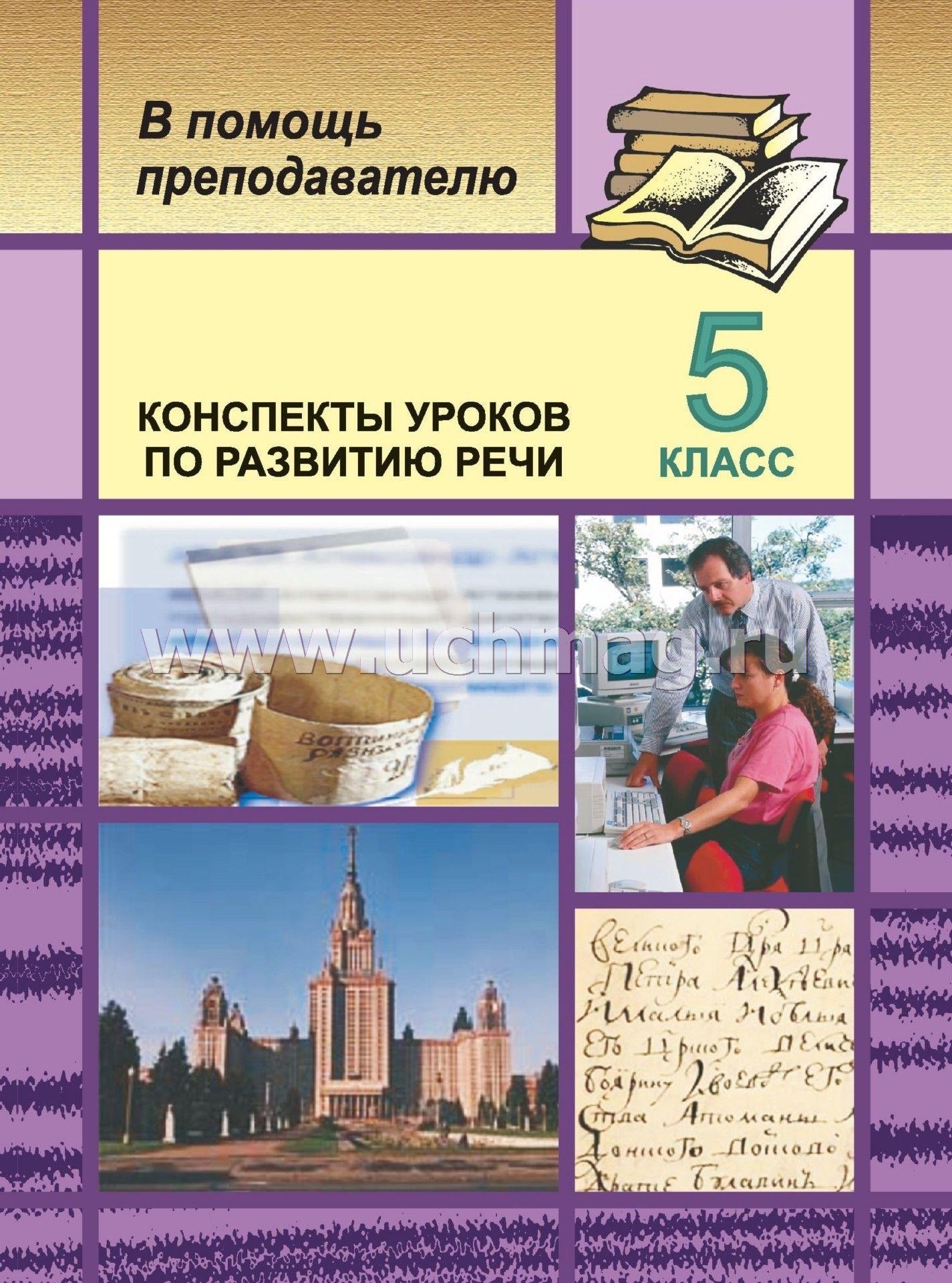 Сценарий урока по русскому языку по фгос