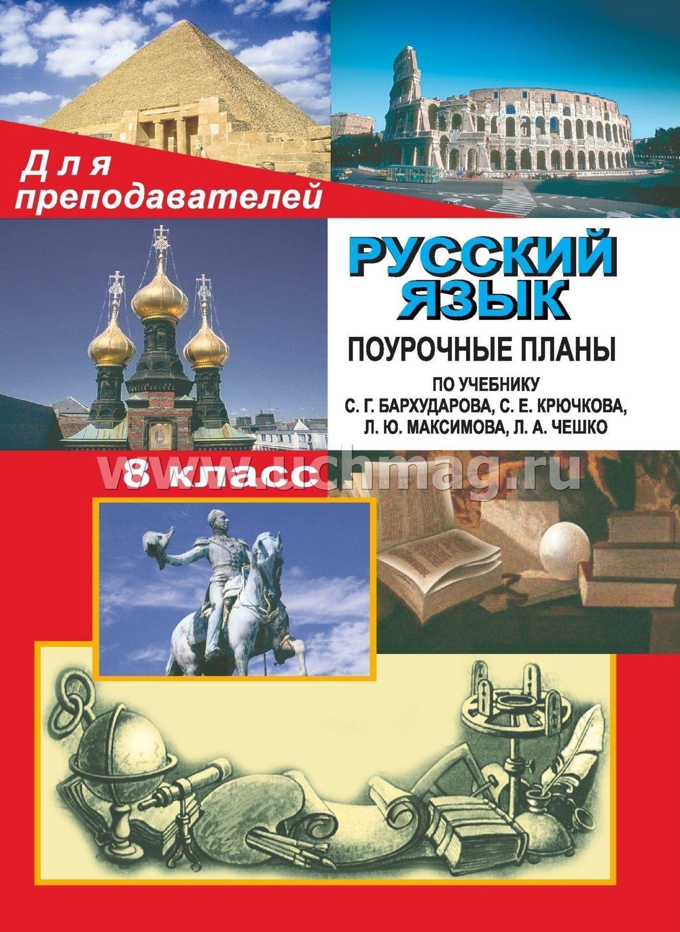 Гдз по русскому языку 6 Класса 2005