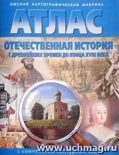 Отечественная история с древнейших времен до конца XVIII века. Атлас с комплектом контурных карт