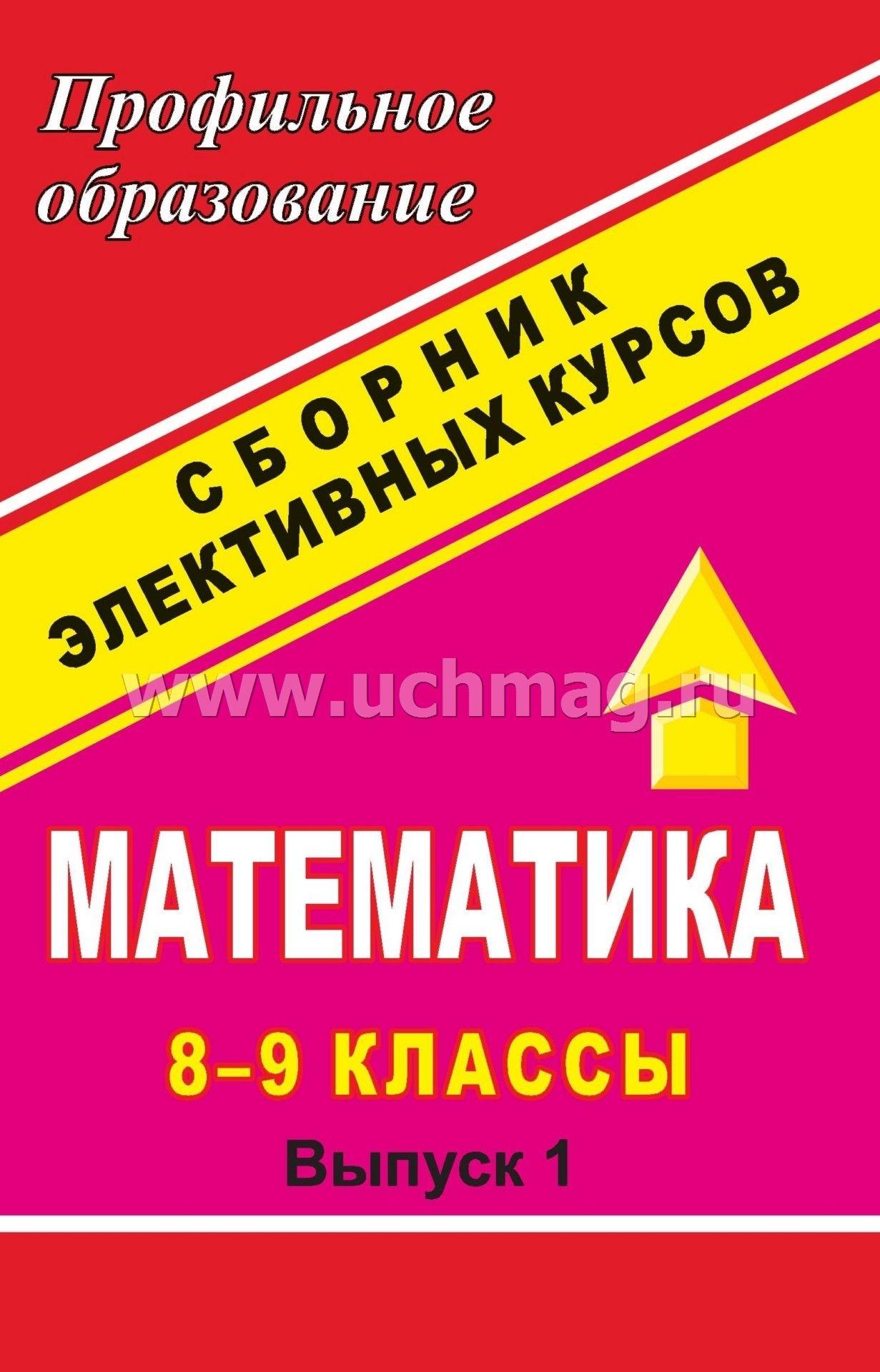 Книга элективные курсы по математике скачать