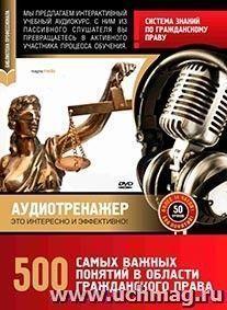 Компакт-диск. 500 самых важных понятий в области гражданского права
