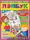 Лэпбук. Английский язык. Hello, English! Для детей 3-10 лет: изучаем алфавит; давайте посчитаем; моя семья; профессии