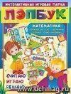 Лэпбук. Математика. Для детей 4-5 лет: количество, счет, величина, форма, ориентировка. Считаю. Играю. Решаю