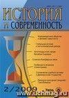 История и современность. № 2, 2009 г. Научно-теоретический журнал.