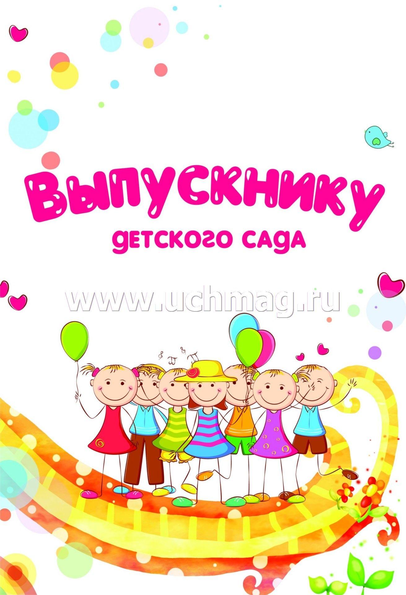 Поздравление выпускницу детского сада