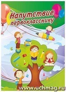 Напутствие первокласснику (подходящее для девочки и мальчика) (открытка) — интернет-магазин УчМаг