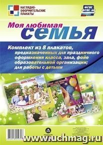 "Комплект плакатов ""Моя любимая семья"": 4 плаката + 4 плаката-раскраски"