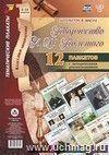 Литература в школе. Творчество Л. Н. Толстого. 1-11 классы: 12 плакатов с методическими рекомендациями