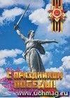 """Оформительский плакат """"С праздником Победы!"""" А2"""