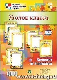 Купить Комплект плакатов