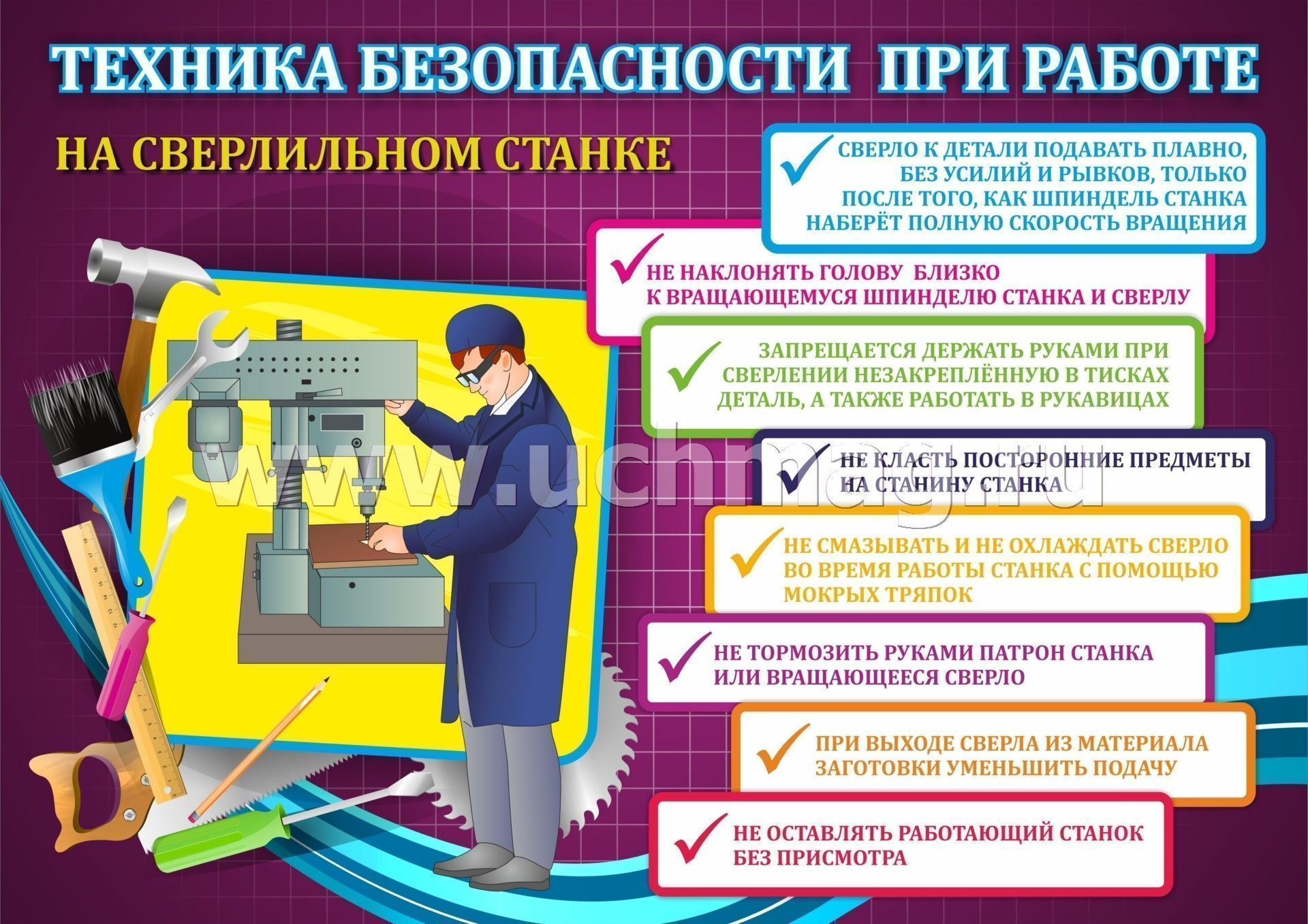 инструкция техники безопасности на уроках химии