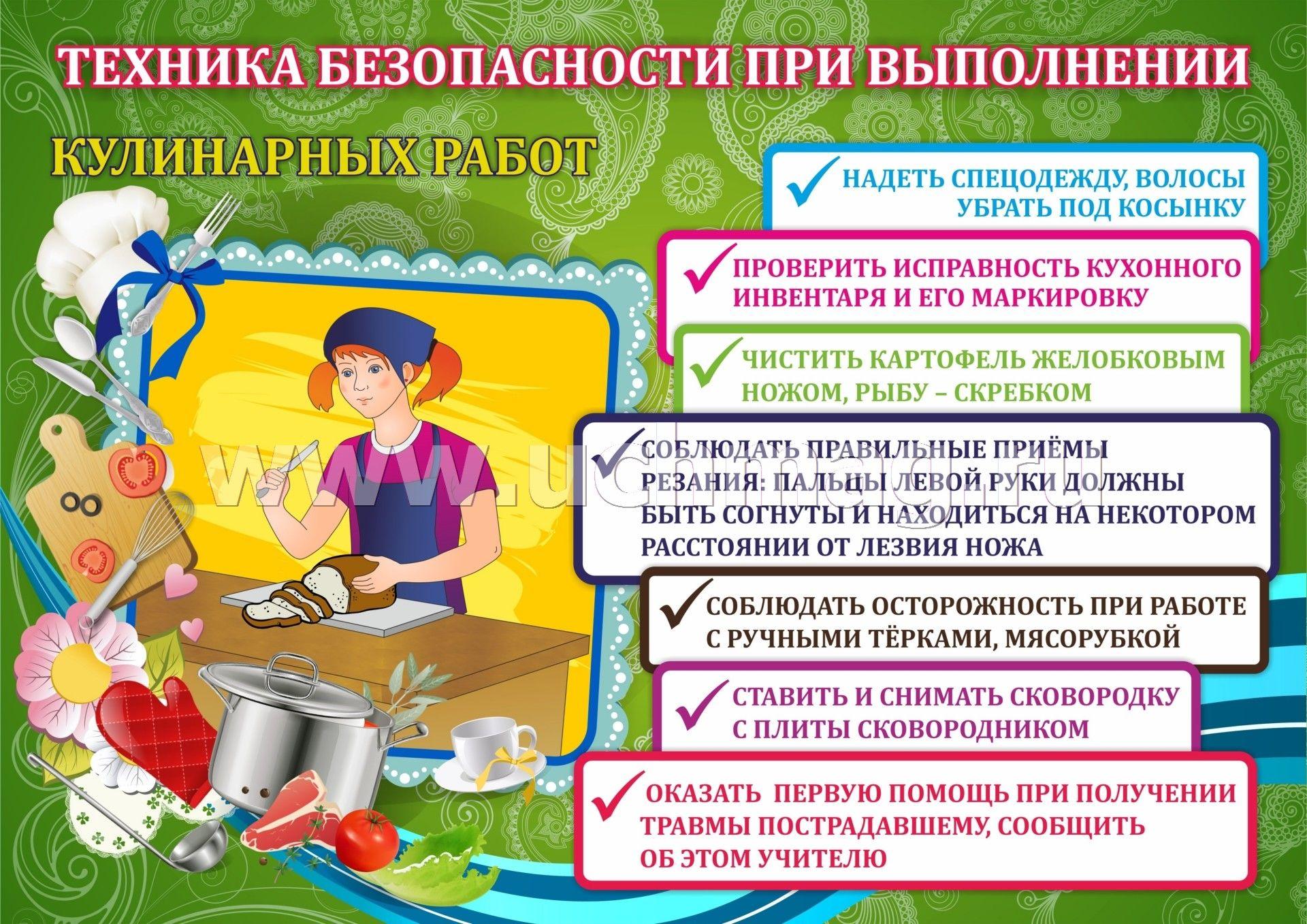 Инструкция По Охране Труда При Работе На Кухне В Школе