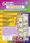 """Комплект плакатов """"Правила поведения в столовой и спальном помещении"""": 8 плакатов"""