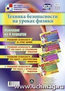 "Комплект плакатов ""Техника безопасности на уроках физики"": 4 плаката"