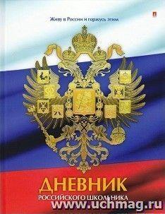 Купить Дневник российского школьника