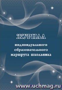 Журнал индивидуального образовательного маршрута школьника