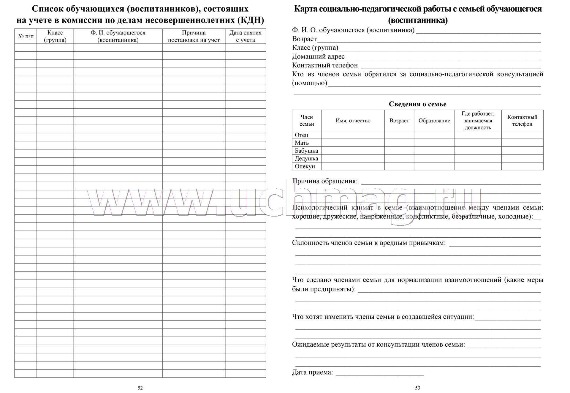 как записать код образовательного учреждения в бланке регистрации егэ