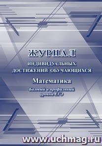 Журнал индивидуальных достижений обучающихся: математика базовый и профильный уровни ЕГЭ