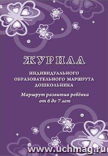 Журнал индивидуального образовательного маршрута дошкольника. Маршрут развития ребёнка от 6 до 7 лет