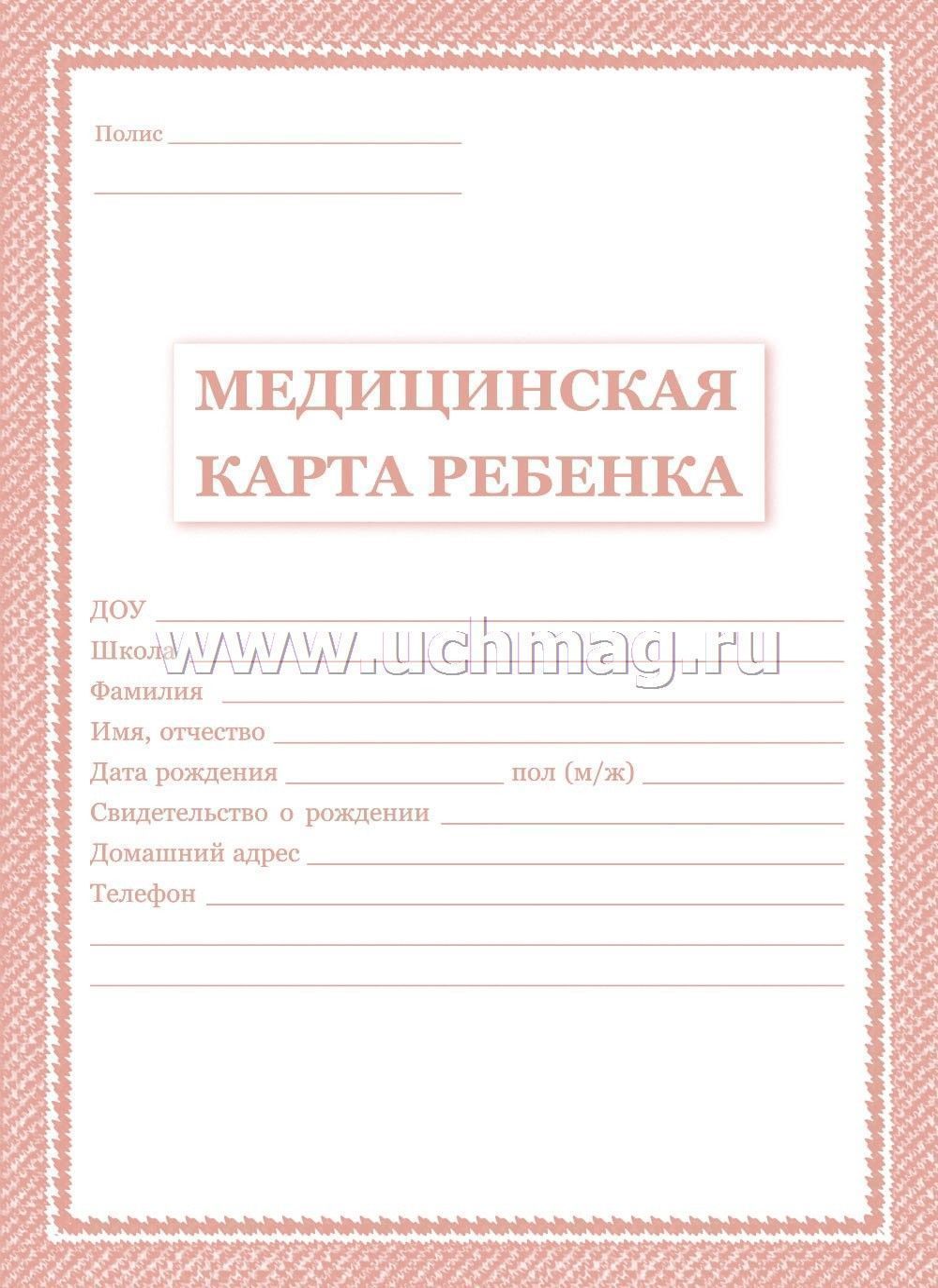 обложка амбулаторной карты ребенка образец