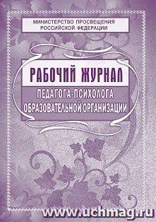 Рабочий журнал педагога-психолога ОО