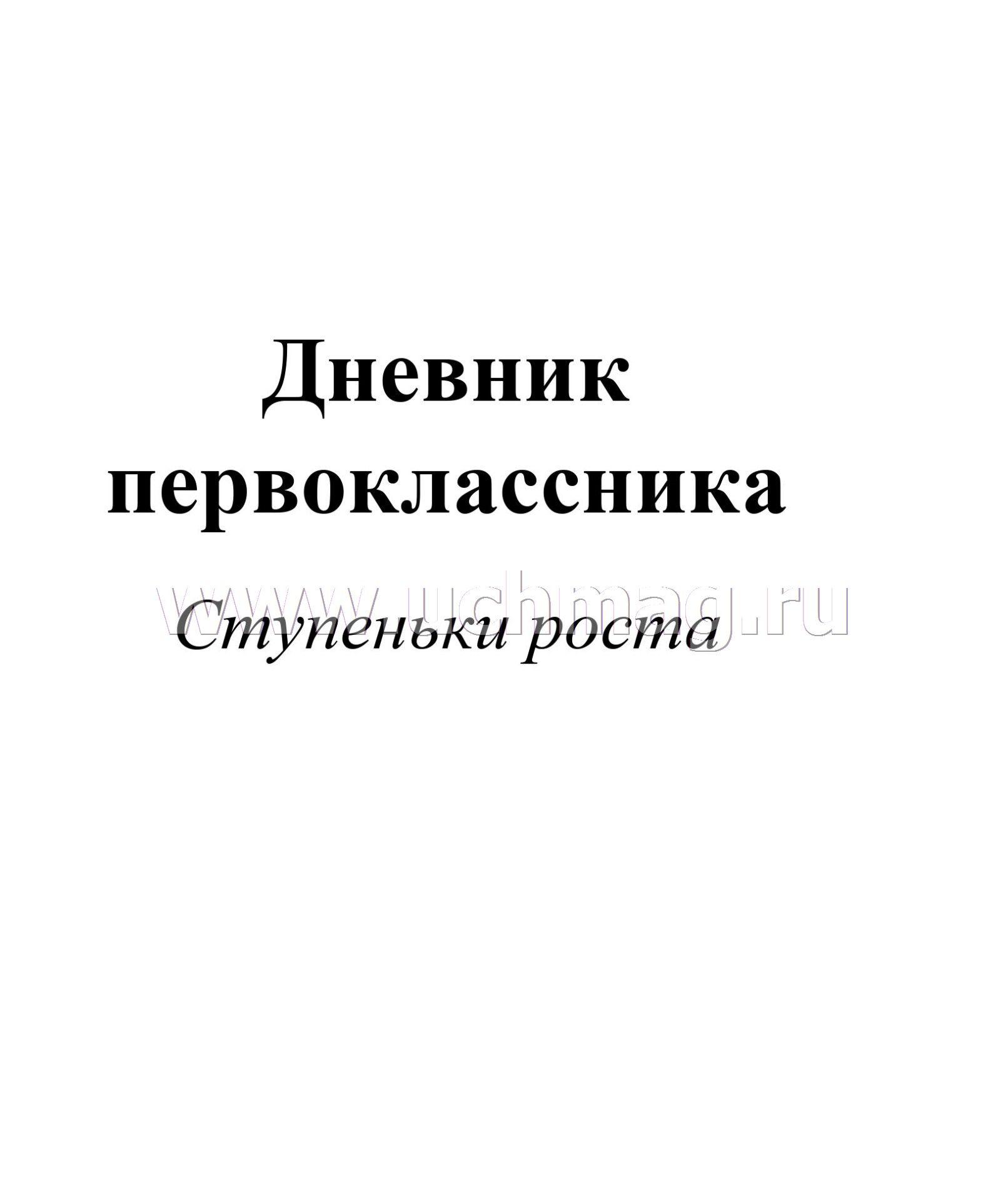 Бланк дневника производственного обучения ку-97
