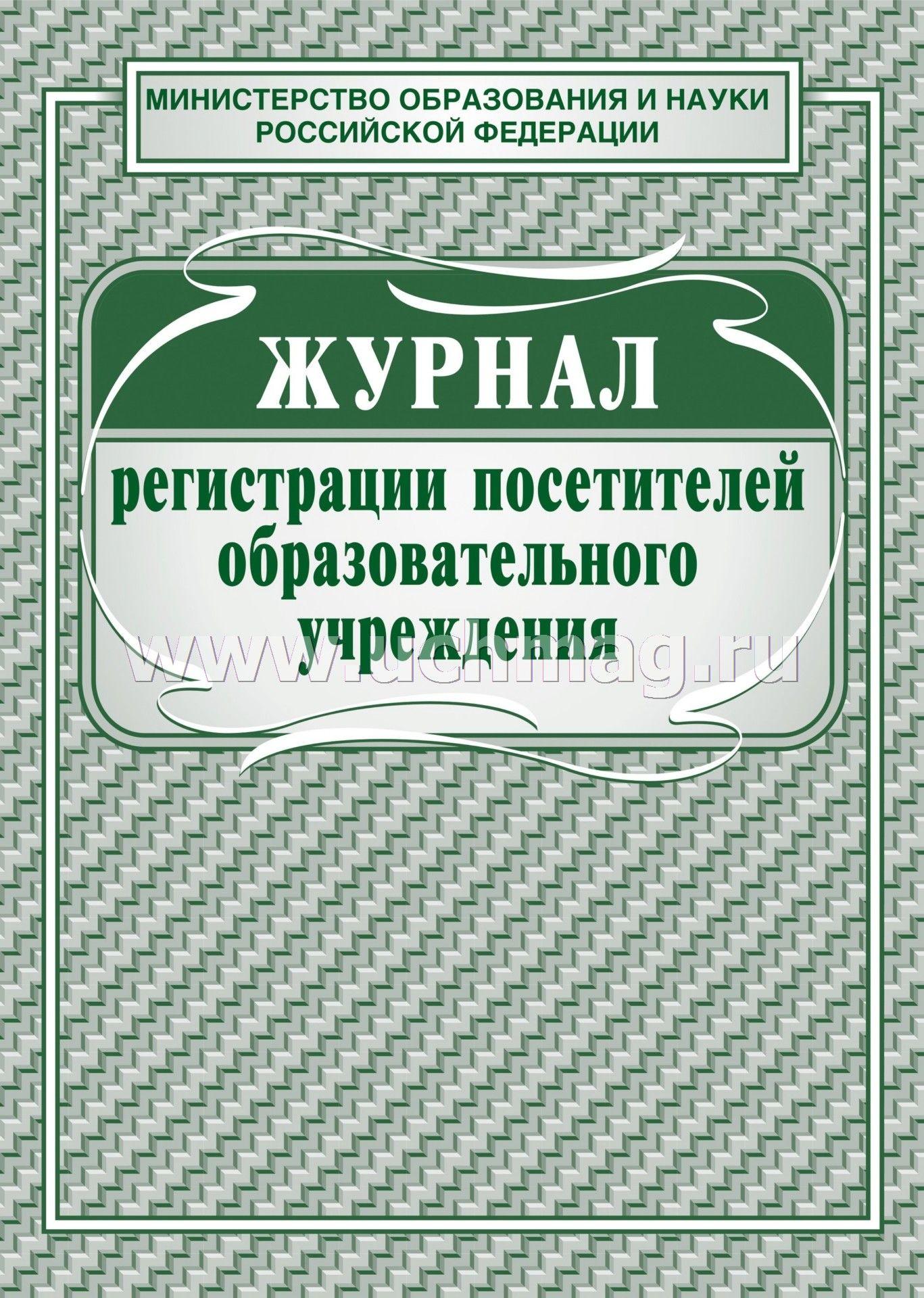 журнал регистрации посетителей в доу образец - фото 4