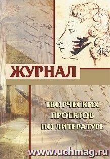 Журнал творческих проектов по литературе