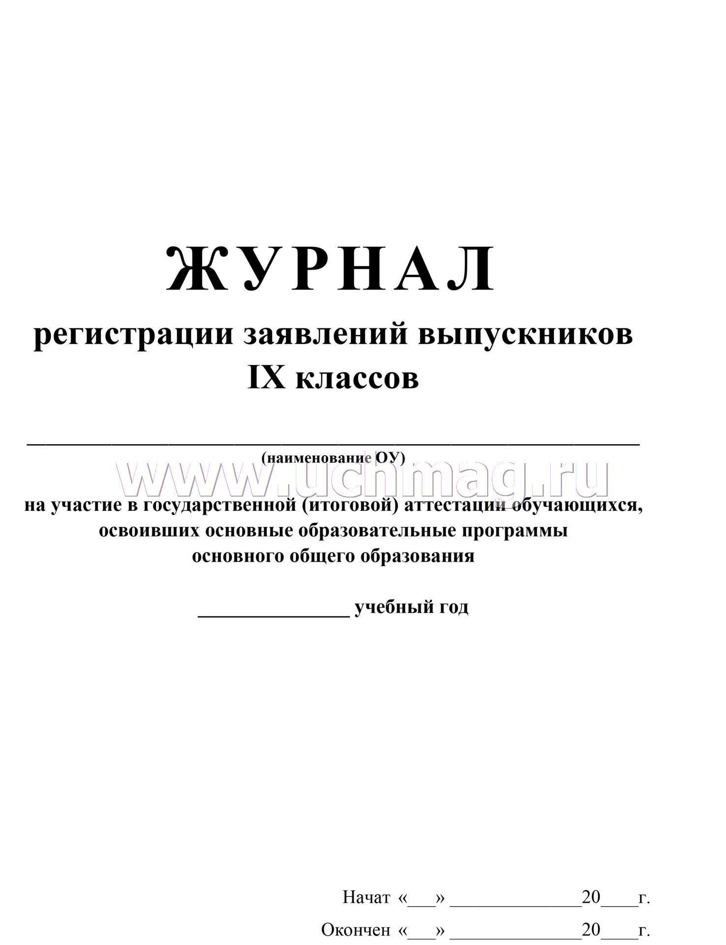 образец журнал регистрации заявлений о приеме в доу - фото 9