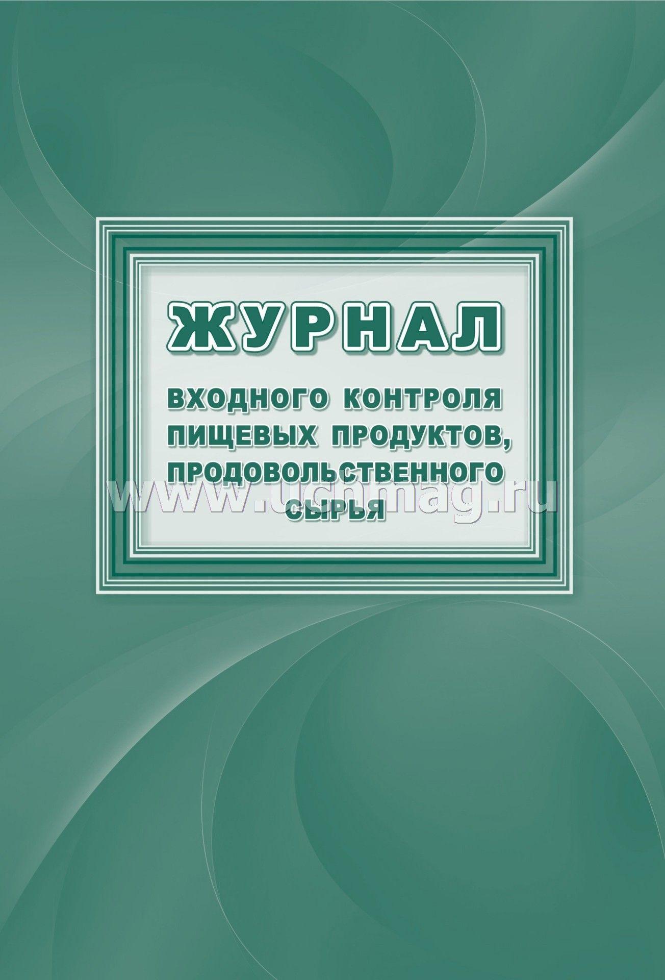 Образец журнал входного контроля пищевых продуктов продовольственного сырья и