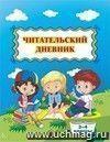 Читательский дневник (3-4 классы)
