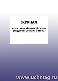 УчМаг