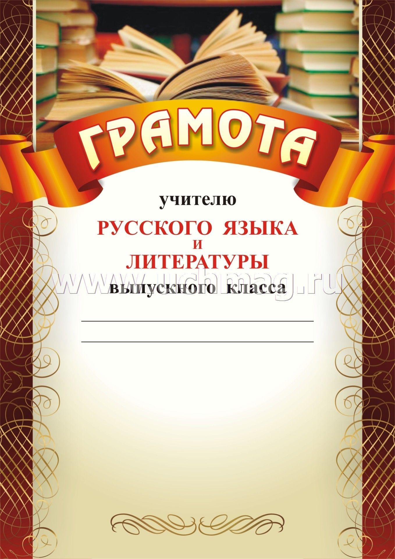 Поздравления учителям русскому языку