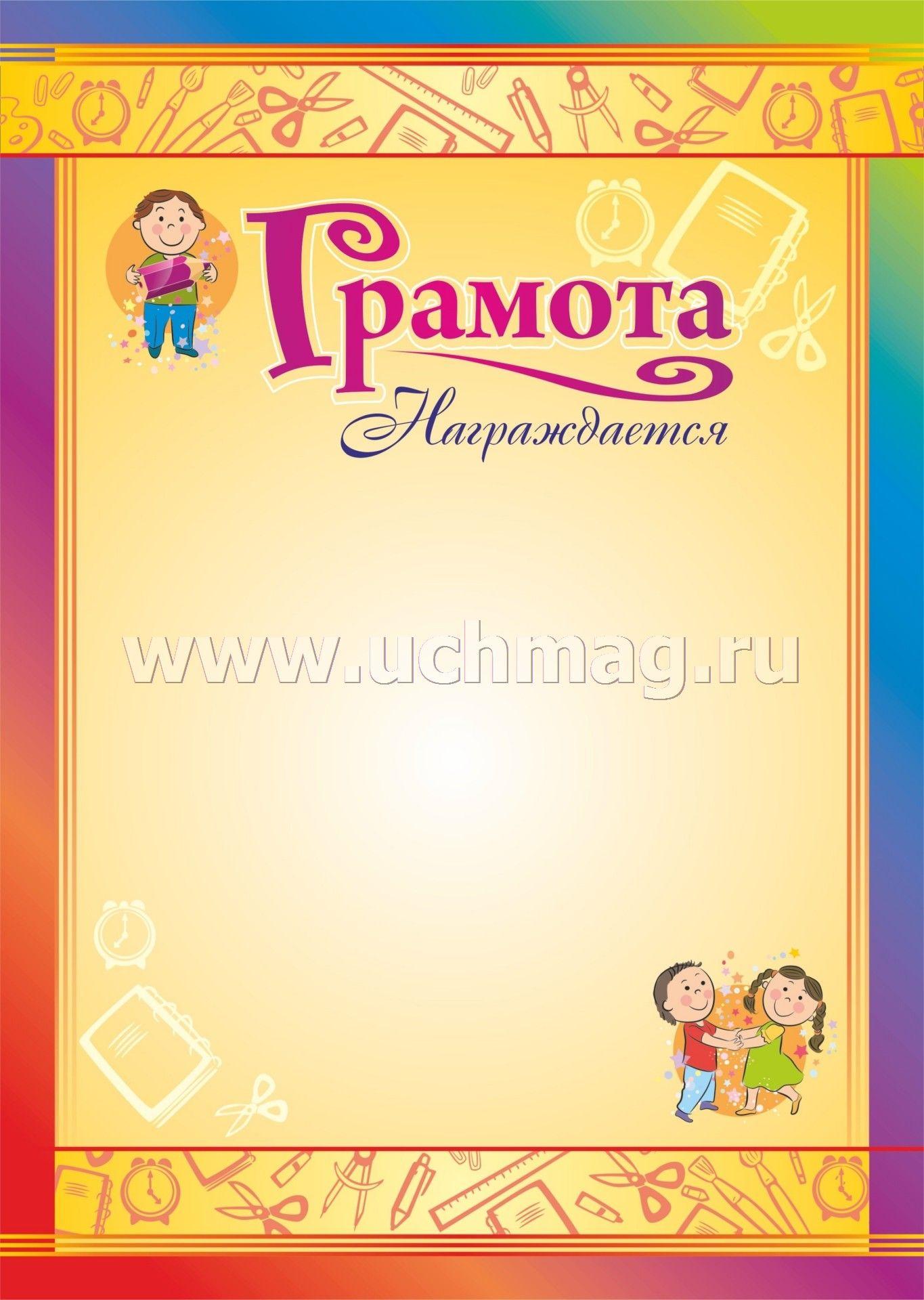 Благодарственные открытки родителям