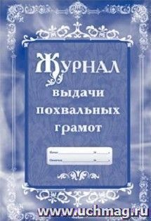 Журнал выдачи похвальных грамот