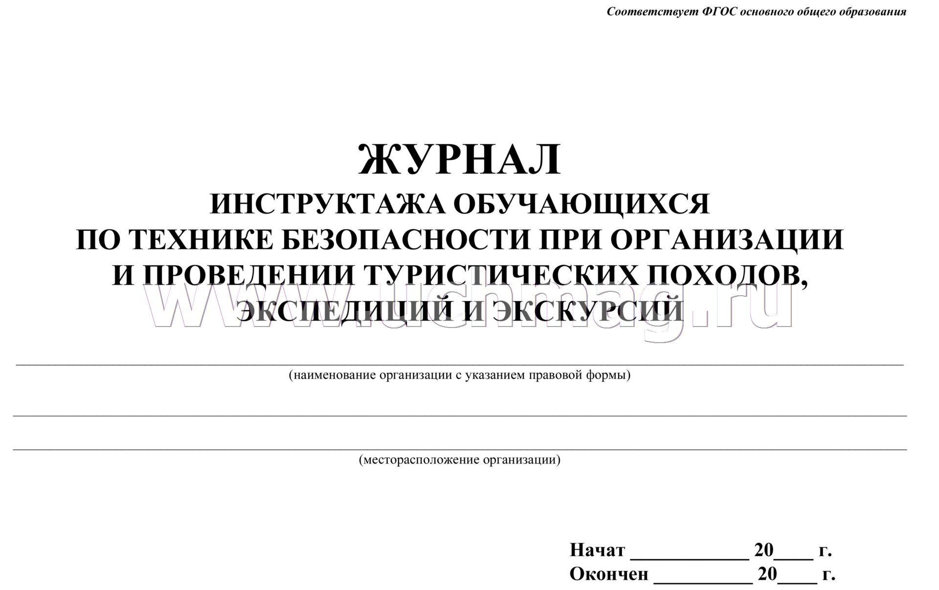 Инструкция По Тб Для Лаборанта По Информатике В Оу