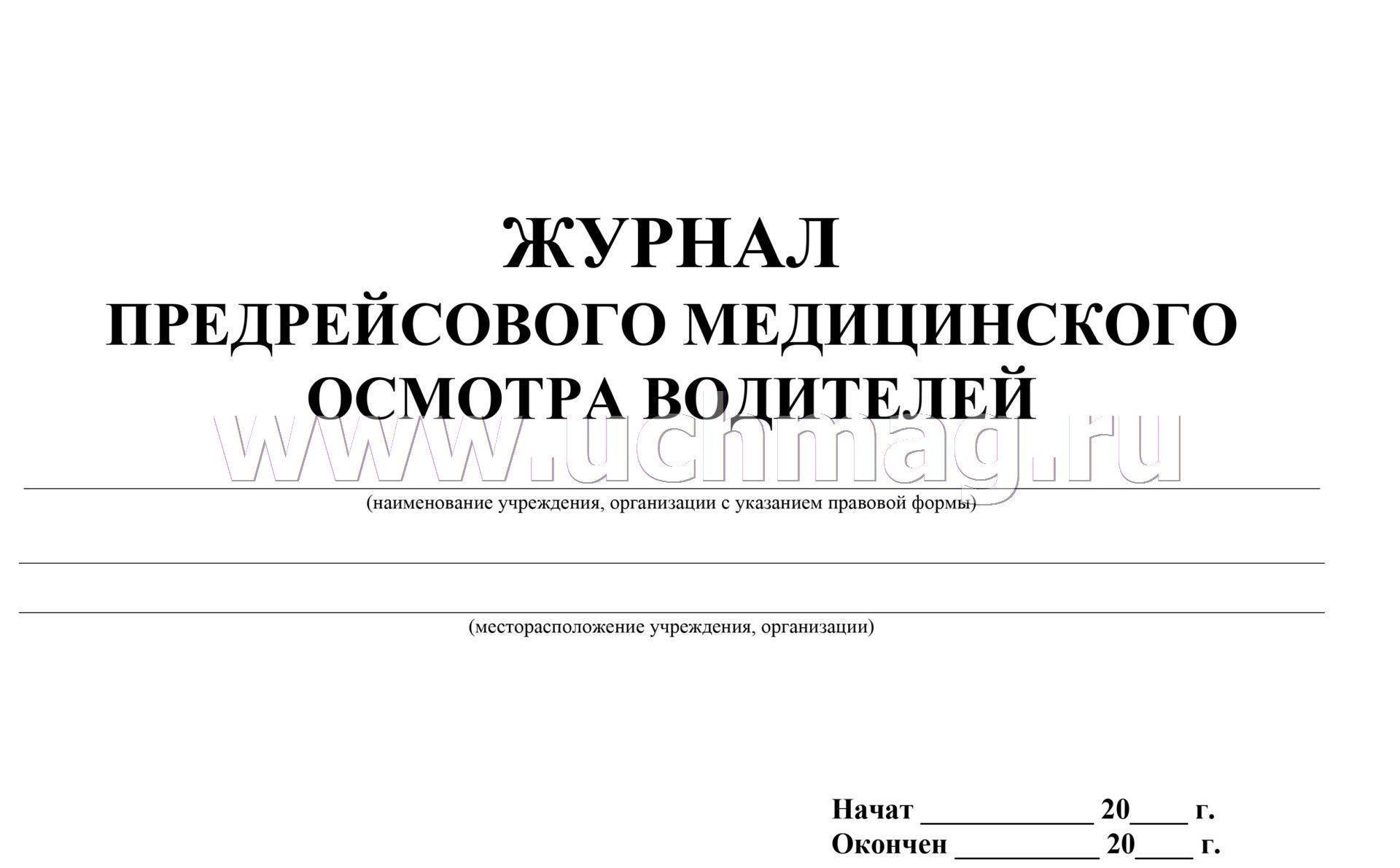 trebovaniya-k-predreysovim-meditsinskim-osmotram-voditeley