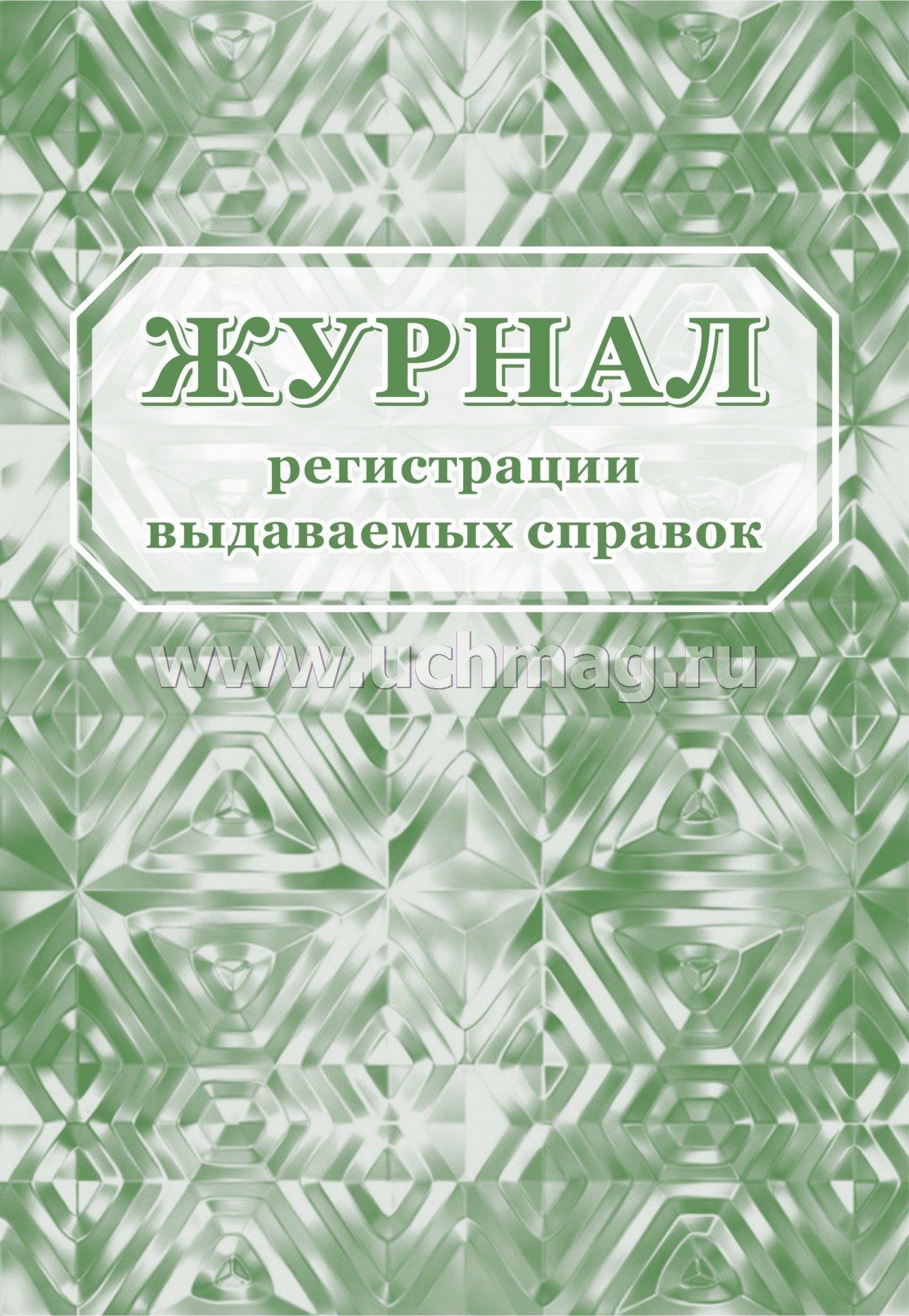 Журнал Регистрации Выданных Справок Работникам