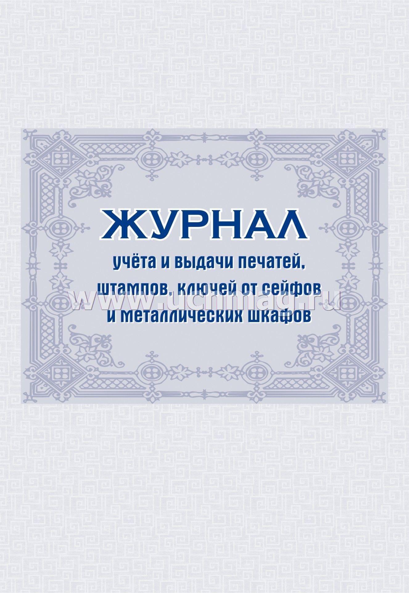 журнал регистрации печатей купить