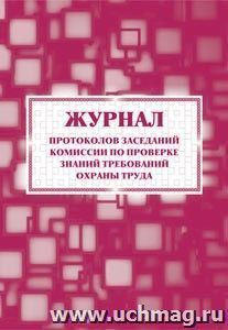 Журнал протоколов заседаний комиссии по проверке знаний требований охраны труда