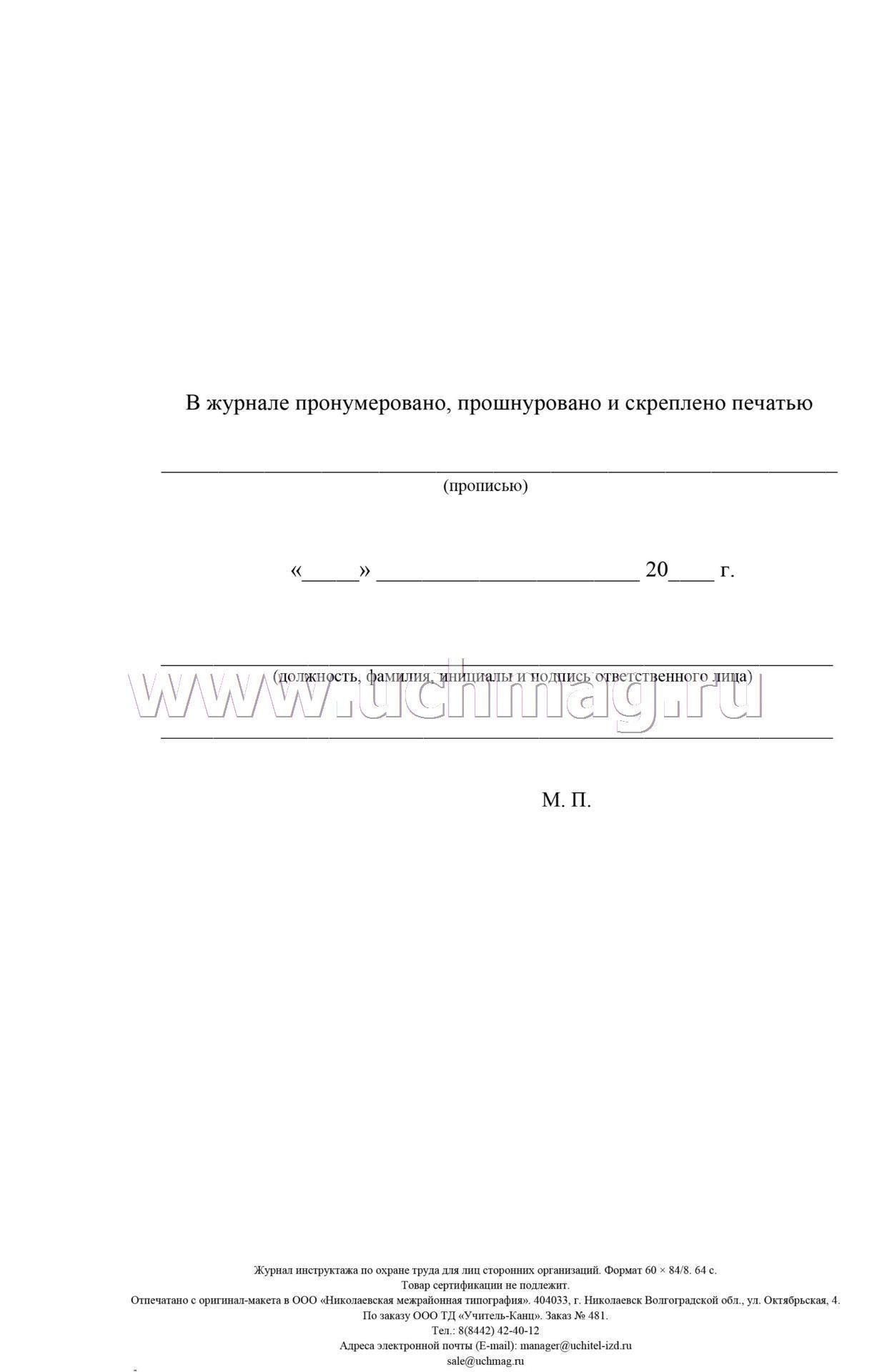 журнал инструктажа учащихся на уроке информатики
