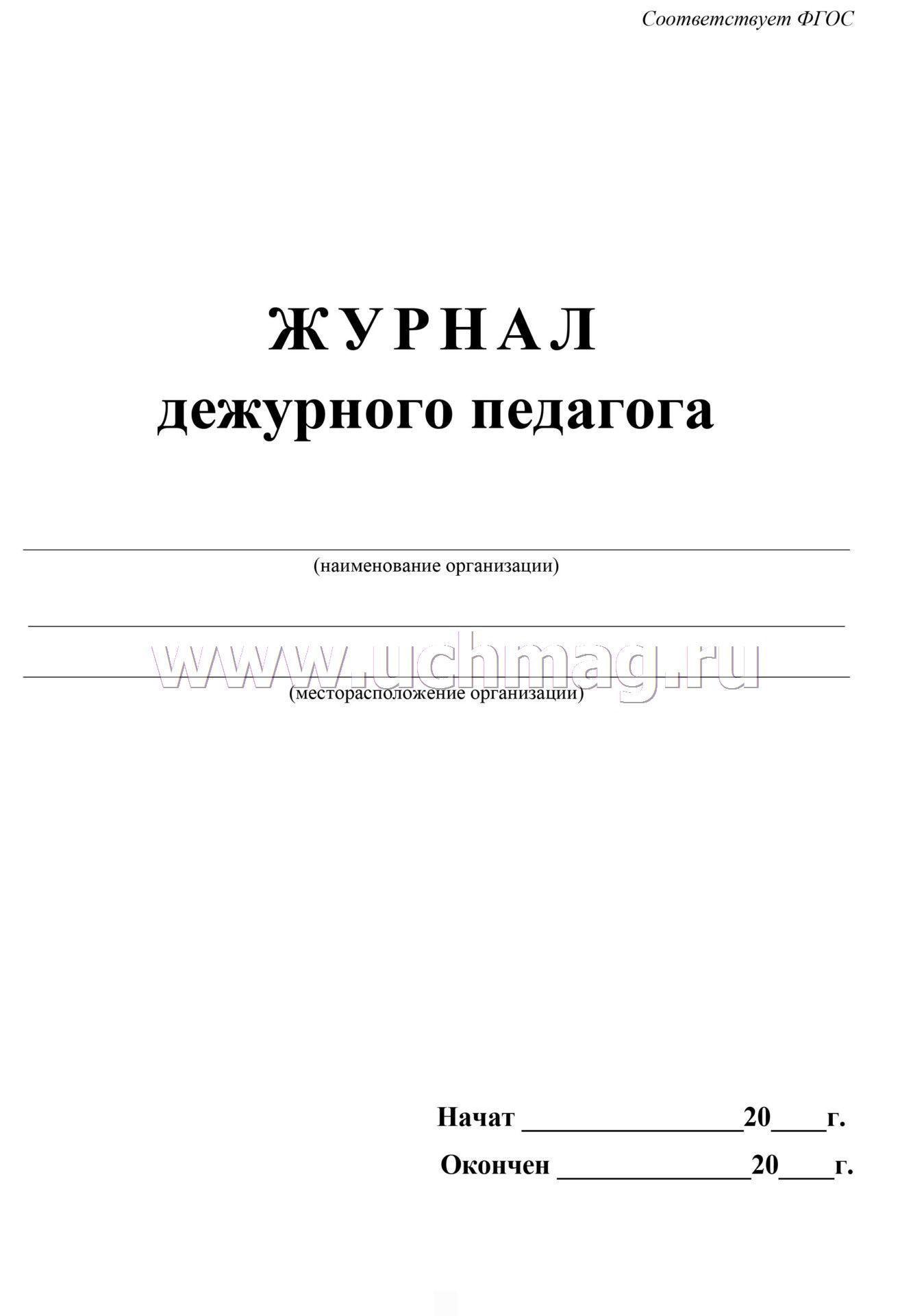журнал передачи дежурства сторожей школы