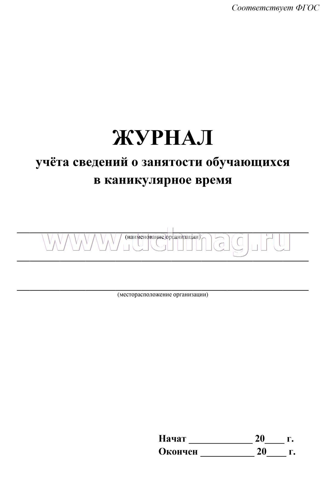 журнал регистрации приема заявлений в доу