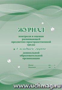 Журнал контроля и оценки развивающей предметно-пространственной среды в I младшей группе дошкольной образовательной организации